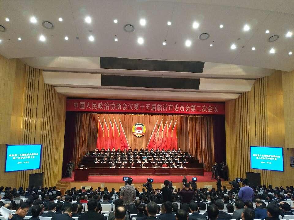 政协第十五届临沂市委员会第二次会议开幕 共提交提案722件