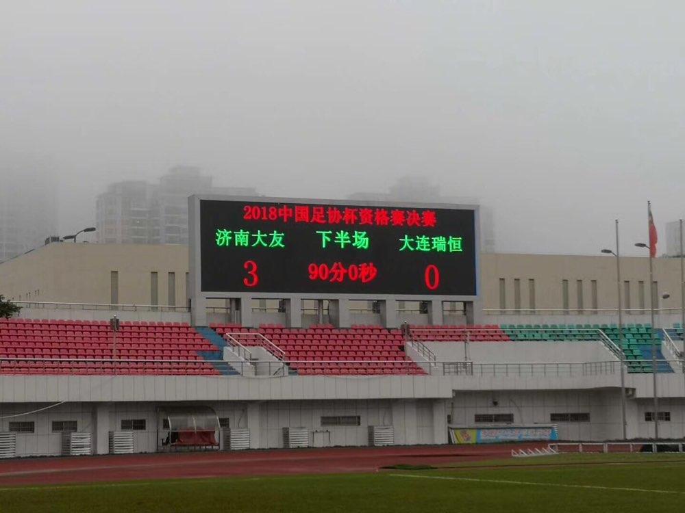济南青岛两家业余俱乐部携手晋级足协杯正赛