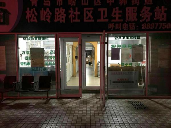 流感病毒传播致病人增多 崂山94家一体化卫生室全部实行延时服务
