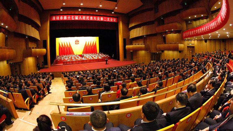 潍坊市十七届人大二次会议胜利闭幕