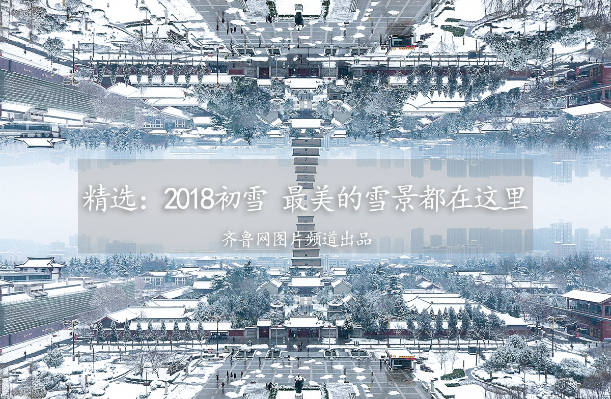 """2018初雪最美的雪景都在这,看完不再怕""""雪后寒"""""""