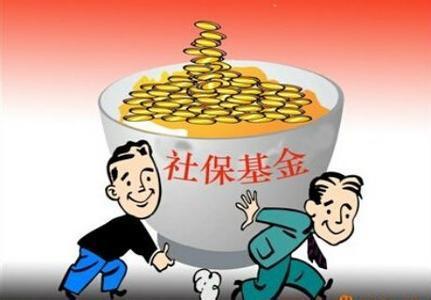 山东社保基金累计结余4489.9亿元 规模稳步扩大