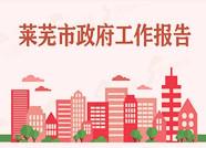 一图读懂莱芜政府工作报告 2018突出抓好民生保障10件事