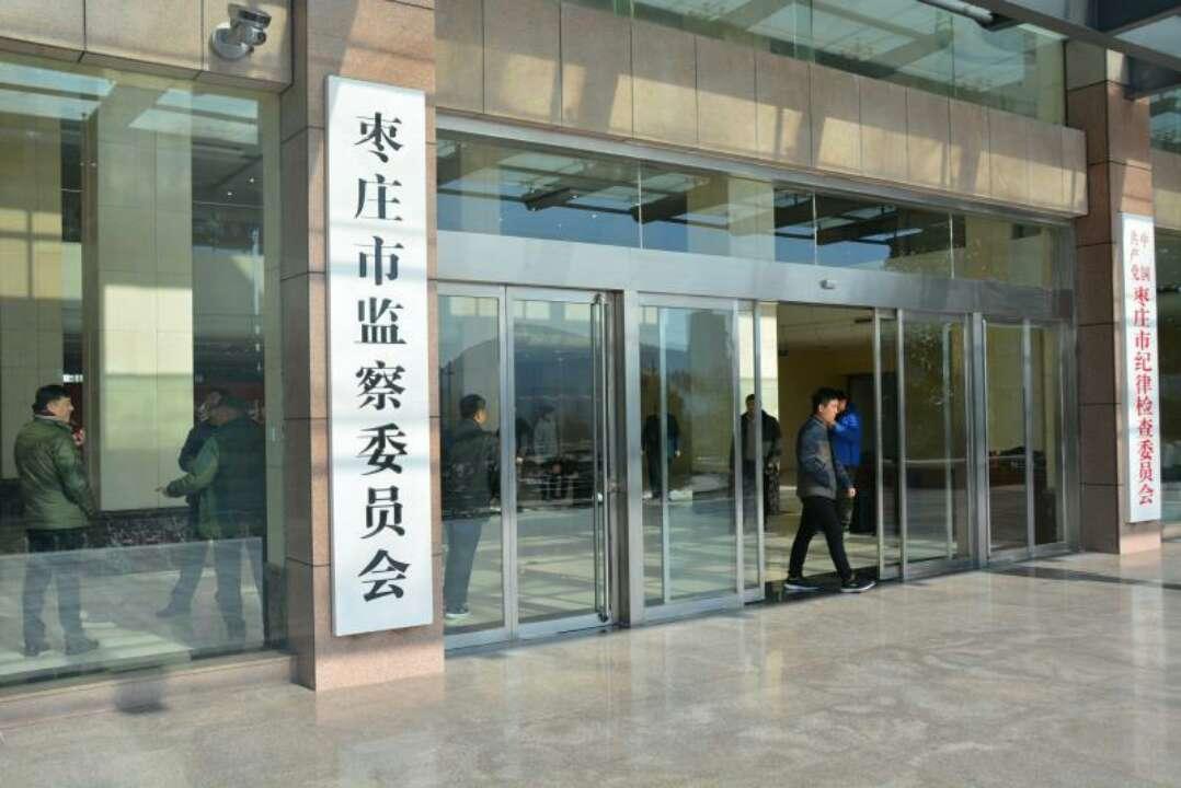 重磅!枣庄市监察委员会今日挂牌成立