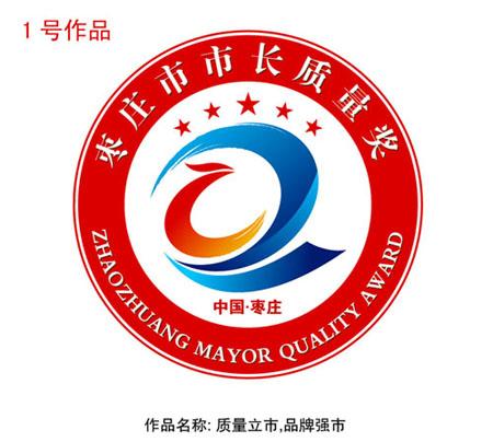 第八届枣庄市市长质量奖拟获奖名单公布