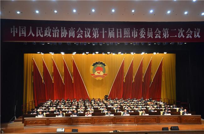 政协第十届日照市委员会第二次会议胜利闭幕
