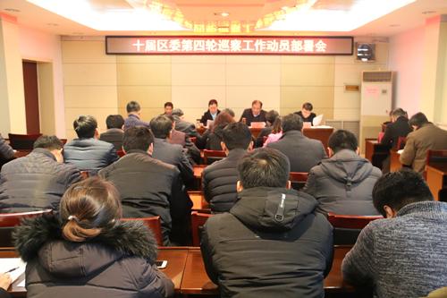 十届峄城区委第四轮巡察启动 将巡察旅服局、体育局等五单位