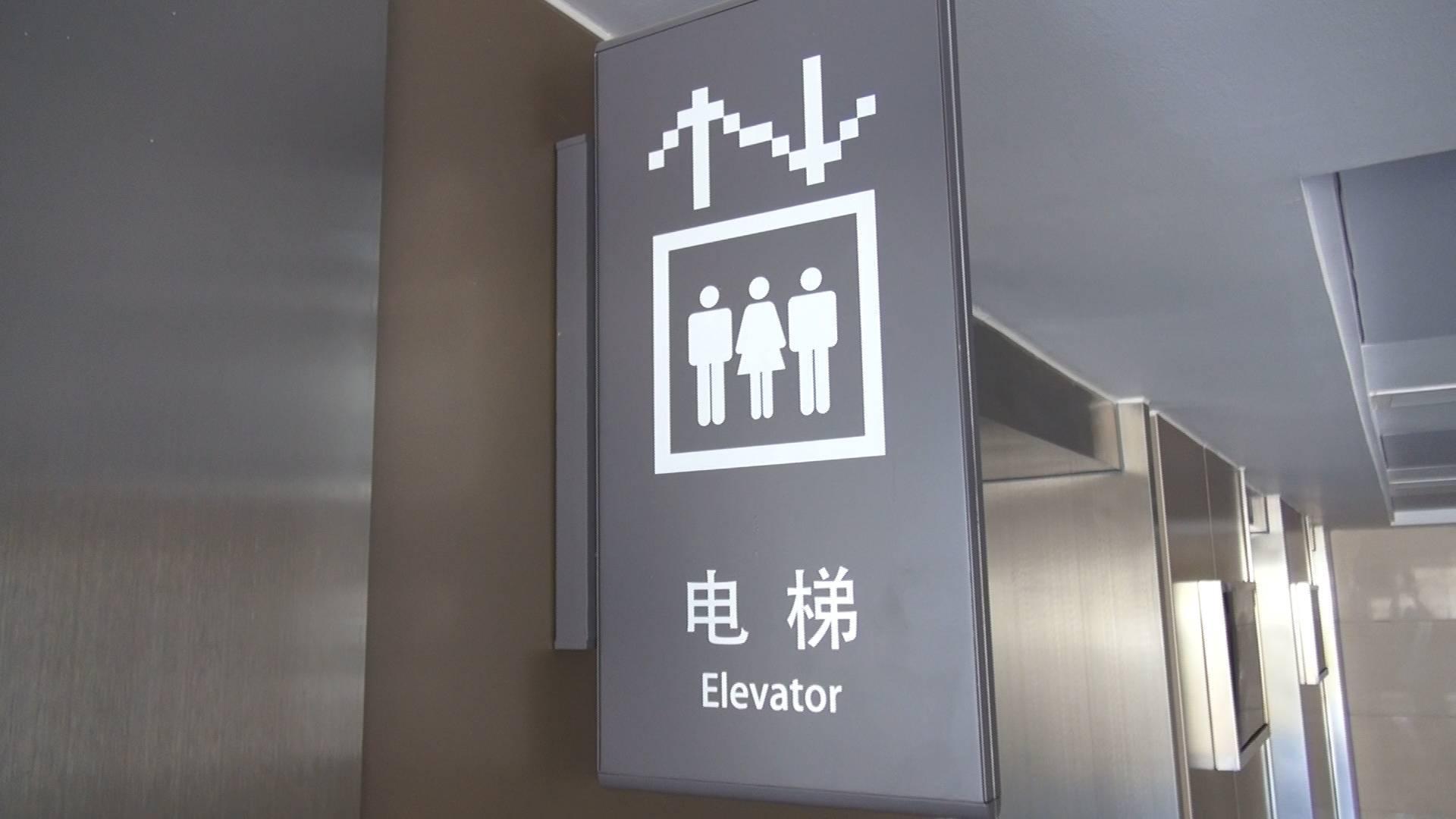 济南电梯困人小区黑名单公布 看看有你家吗?