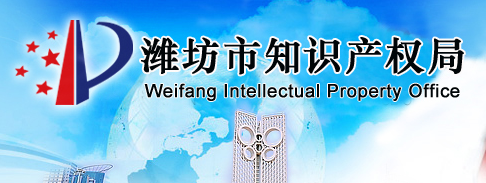 中国(潍坊)知识产权保护中心获批建设