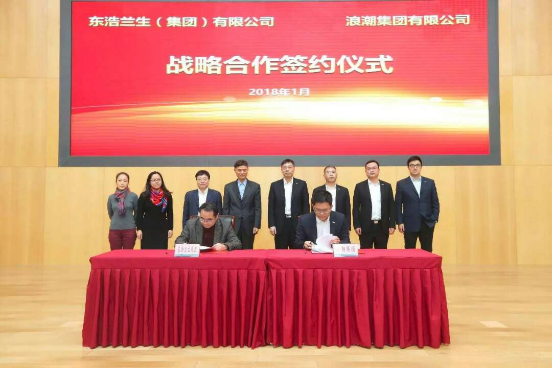 浪潮与东浩兰生签署战略合作协议