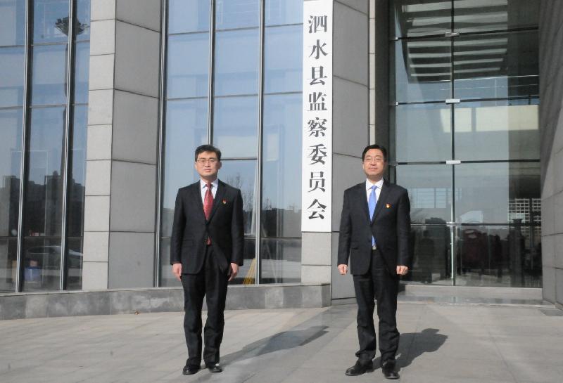 济宁市首家县级监察委员会在泗水挂牌成立