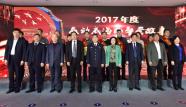 """2017年度""""感动威海的警营故事""""颁奖活动举行"""