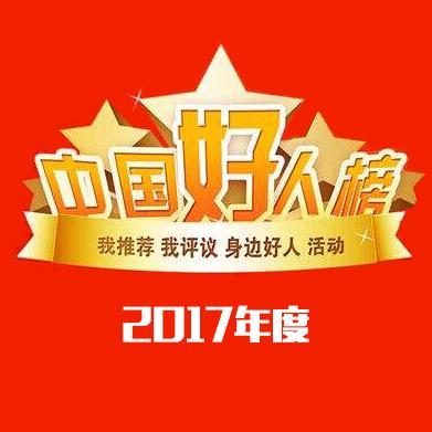 闪电视界丨7人荣登中国好人榜,向德州好人致敬!