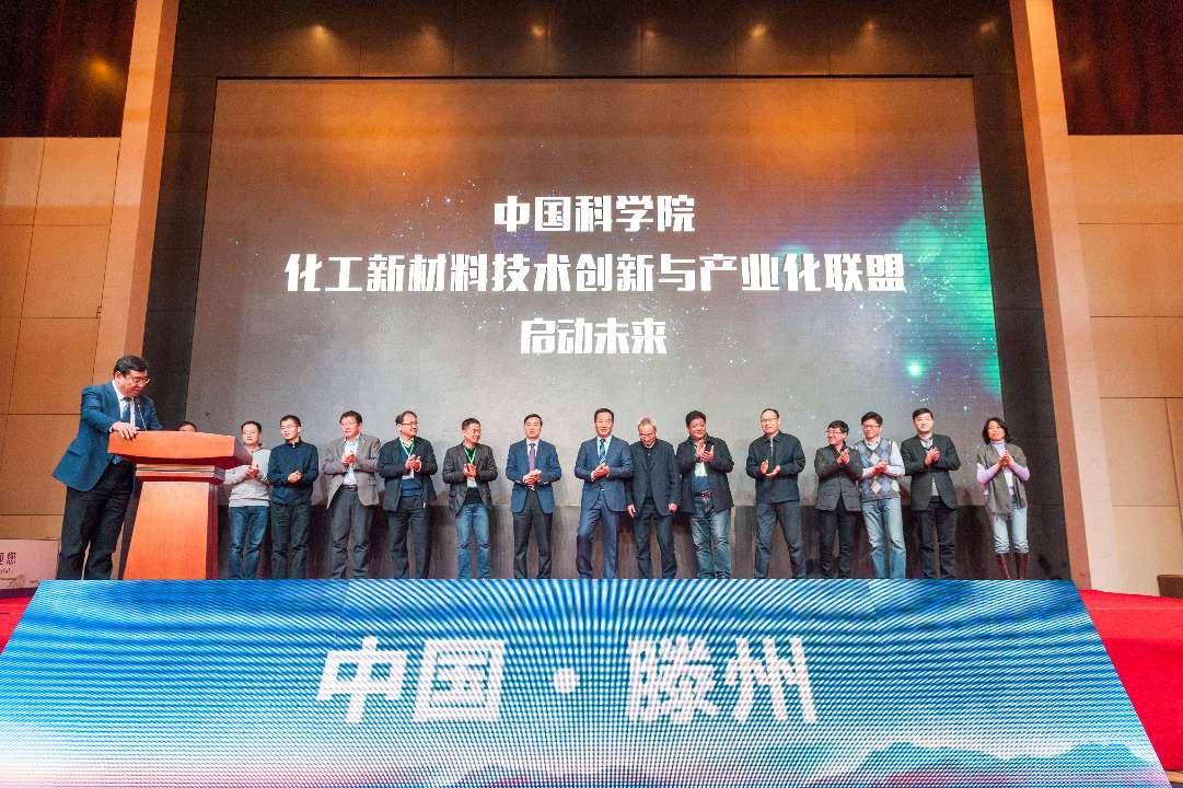中科院化工新材料联盟在枣庄成立 打造国家级新材料产业基地