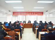 泰安市创建省级健康促进县(市、区)工作会议召开