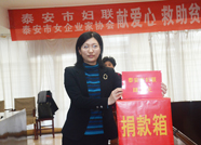 泰安市妇联、女企业家代表募集50.7万爱心款救助贫困母亲