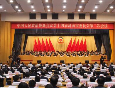 济南市政协十四届二次会议闭幕