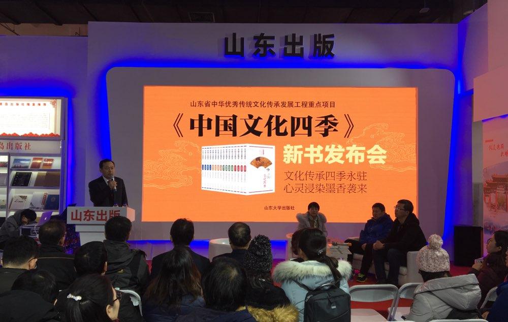 凝聚传统文化之美 山东大学出版社重磅推出《中国文化四季》系列丛书
