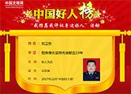 """德州刘卫东荣登""""中国好人榜"""":税务局长坚持无偿献血19年"""