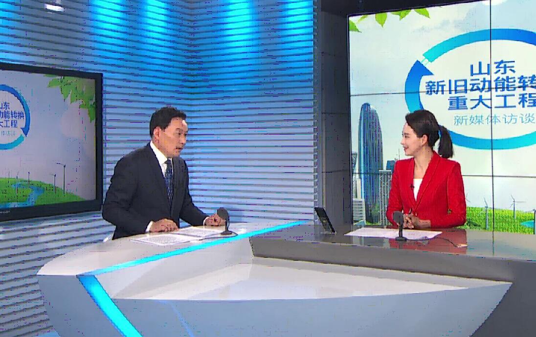 滨州常务副市长赵庆平谈新旧动能转换:三方合力提升发展效益
