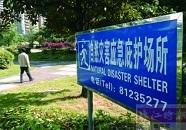 山东省15个社区入选新一批国家地震安全示范社区