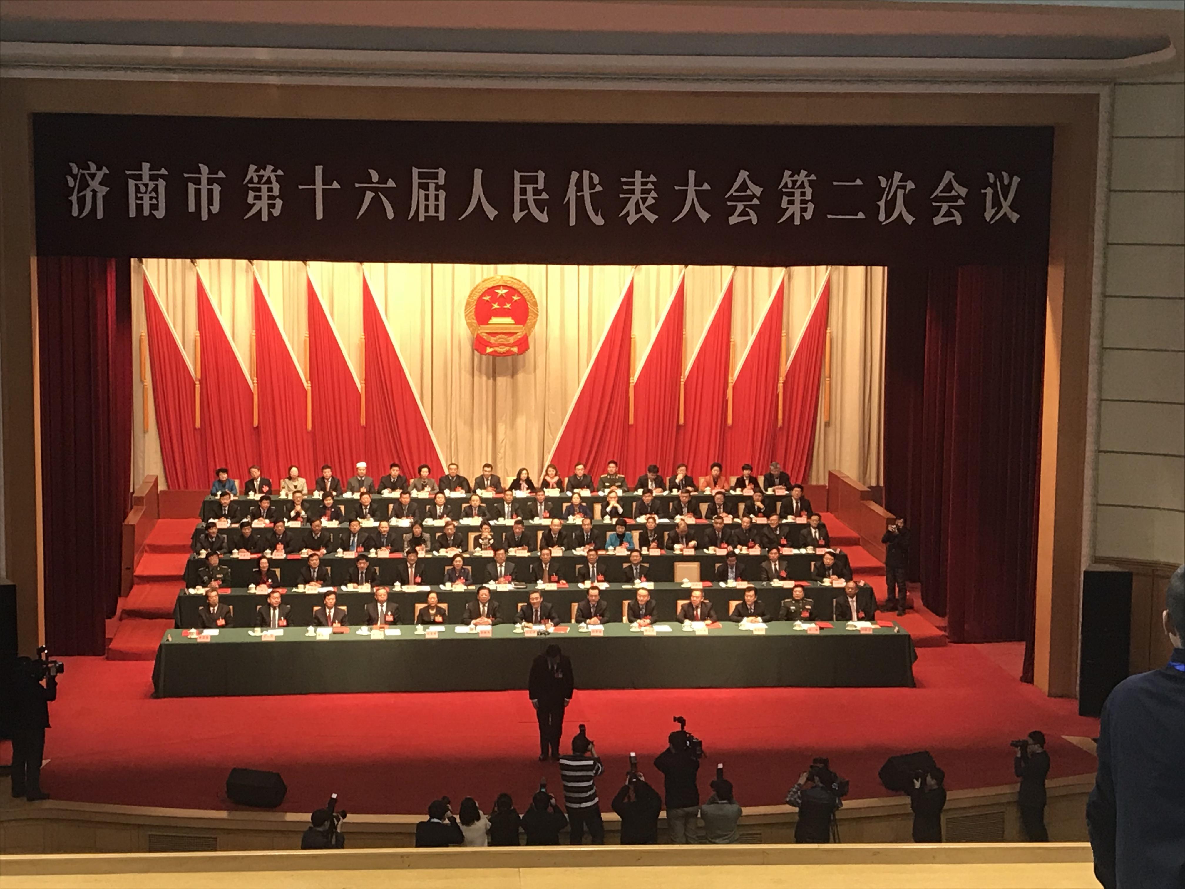 济南市十六届人大二次会议闭幕