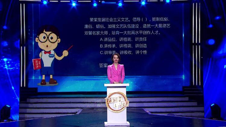 《理响中国》每日一习:繁荣发展社会主义文艺倡导什么导向?