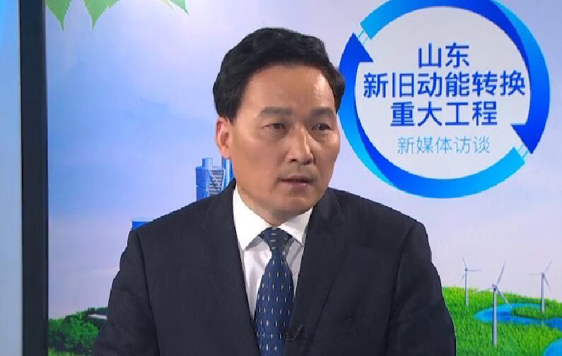 滨州培育新动能有啥大动作?赵庆平:围绕三个产业、强化五个支撑
