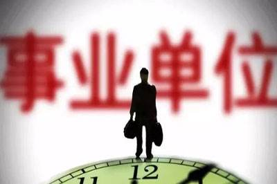 """九家省属事业单位招考取消""""会计从业资格证""""附加条件"""