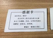 """潍坊耄耋老人自制""""感谢卡""""赠予让座人 已送出200多张"""