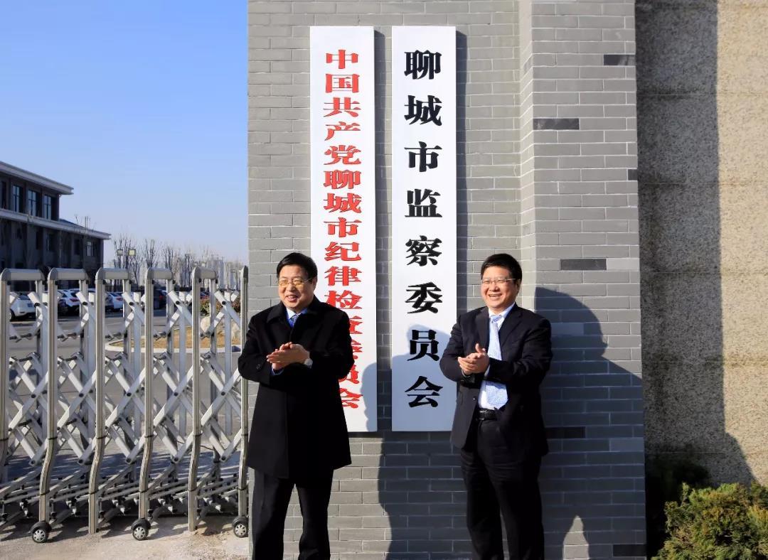 聊城市监察委员会挂牌成立 张宝泉当选为市监察委员会主任