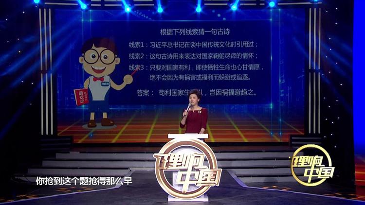 理响中国 习近平总书记曾引用哪首古诗词?大学生村官神押题