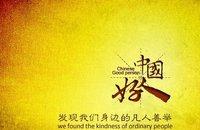 """枣庄5人登上""""中国好人榜"""",看看他们都是谁"""