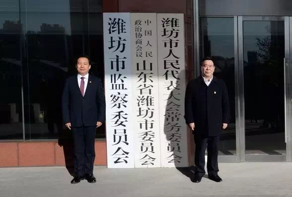 潍坊市监察委员会正式挂牌成立