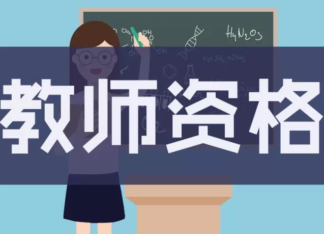 2018山东中小学教师资格考试3月17日开考,1月16日起网报