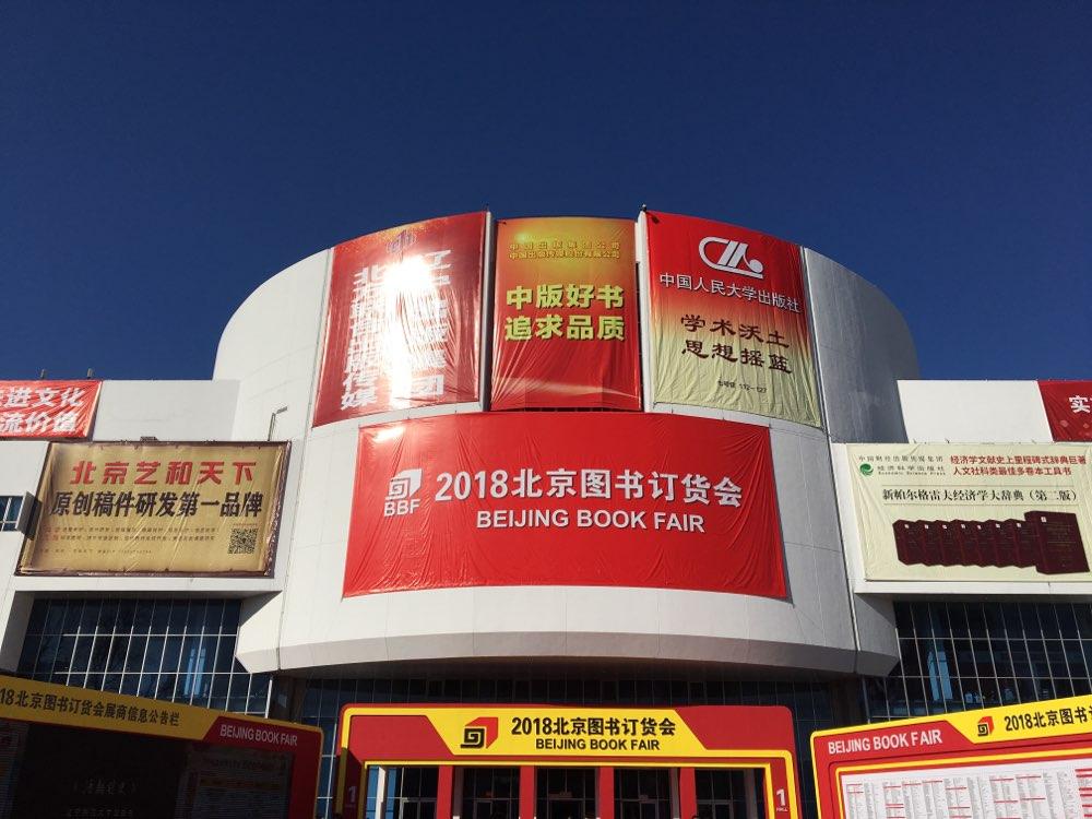 山东精品图书亮相2018北京图书订货会 销售额达7000余万