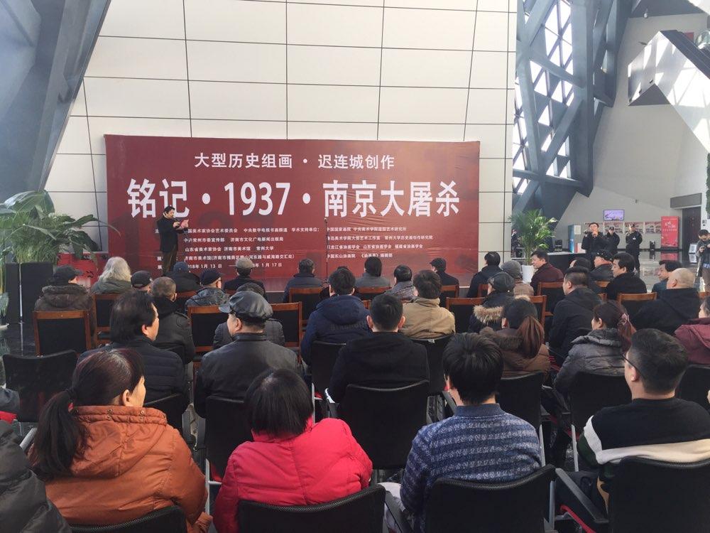 """迟连城""""铭记·1937·南京大屠杀""""大型历史组画济南开展"""