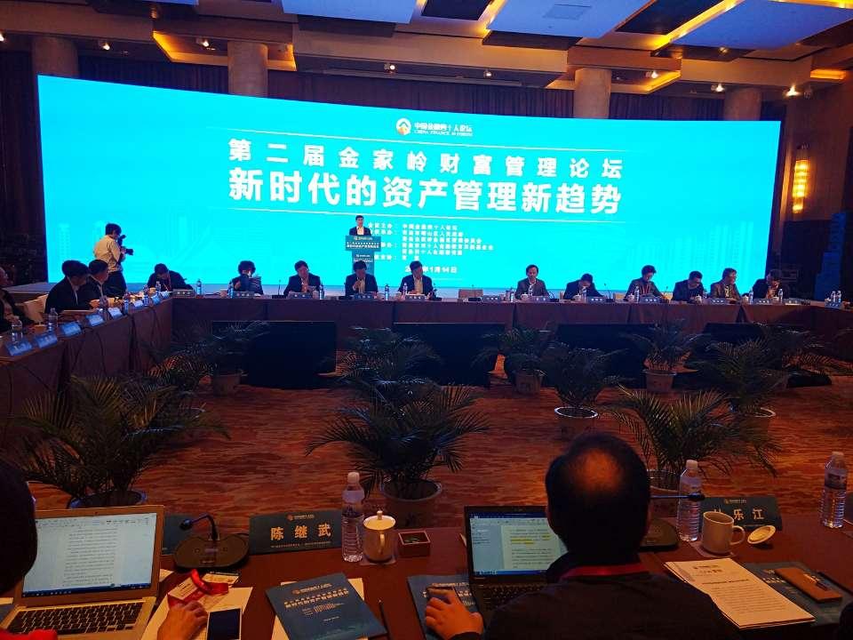 探讨资产管理新趋势 第二届金家岭财富管理论坛在青岛举行
