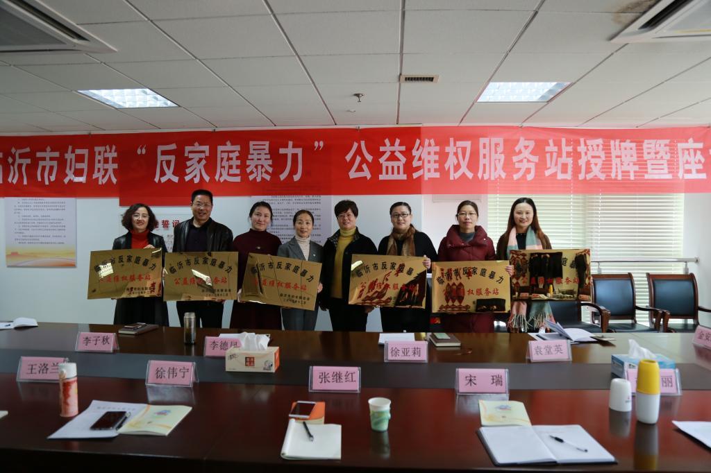 """临沂市妇联为首批""""反家庭暴力""""公益维权服务站授牌"""