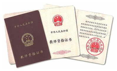 潍坊想当老师的注意啦 教师资格考试16日开始网上报名
