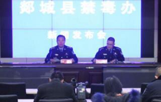 2017年郯城抓获毒品犯罪嫌疑人36人 缴获冰毒1567.44克