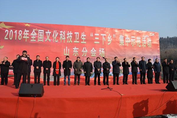 """全国文化科技卫生""""三下乡""""山东分会场集中示范活动在薛城启动"""