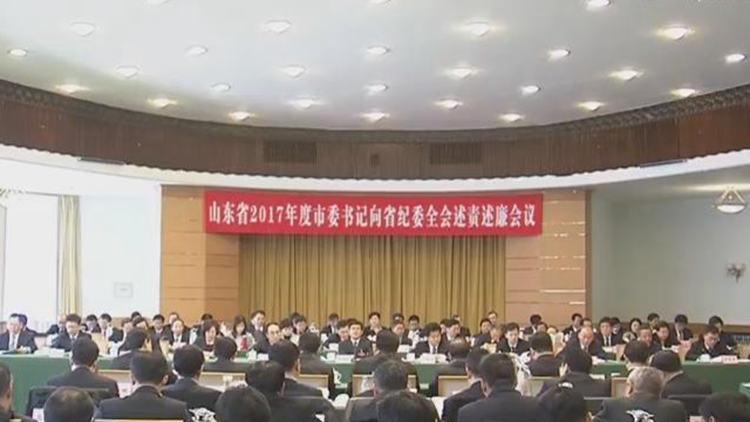 市委书记向山东省纪委全会述责述廉