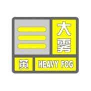 海丽气象吧 山东大雾橙色预警降级黄色预警,菏泽等4地仍有浓雾