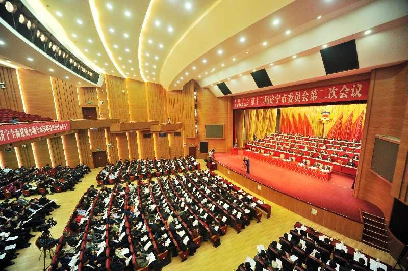 拥抱新时代共担新使命  济宁市政协十三届二次会议隆重开幕