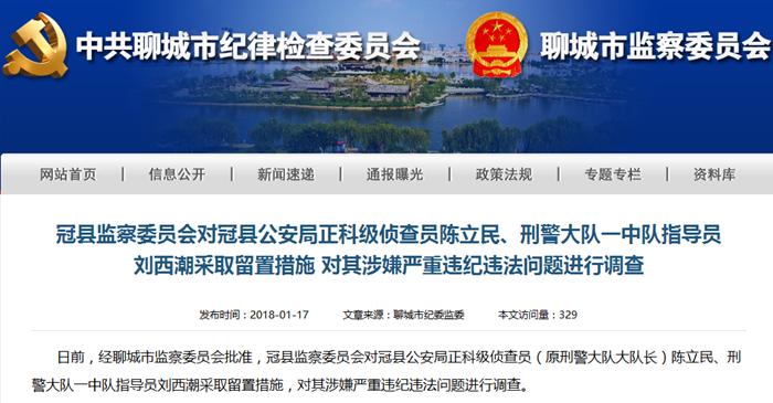 冠县公安局正科级侦查员陈立民、刑警大队一中队指导员刘西潮被调查