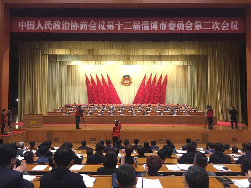 聚焦淄博两会|淄博市政协第十二届二次会议开幕