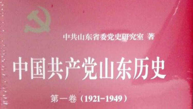 《中国共产党山东历史》第一、二卷首发
