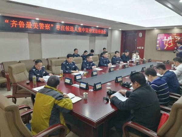 """枣庄3名候选人上榜 """"齐鲁最美警察"""""""