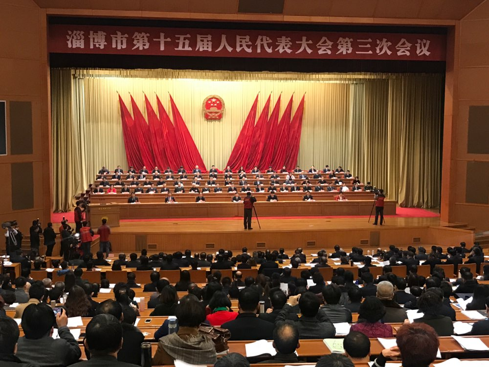 淄博市第十五届人民代表大会第三次会议开幕